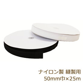 面ファスナー 縫製用 ボアテープ ナイロン製 50mm 25m ジャック 雄 雌 業務用 白/黒/カラー 手芸の山久