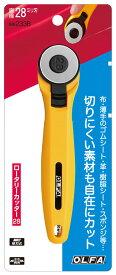 オルファ ロータリーカッター S型 233B ネコポス可 tkk kawaguchi 手芸の山久