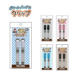 ポケットバッグ用クリップ 単品(レシピなし) 移動ポケット tkk kawaguchi ネコポス可 手芸の山久