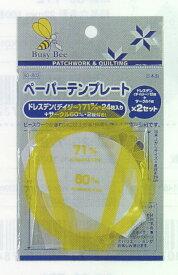 ペーパーテンプレート ドレスデン デージー39m+サークル25mm 80-801 ビジービーパッチワーク用具 ネコポス可 tkk kawaguchi 手芸の山久
