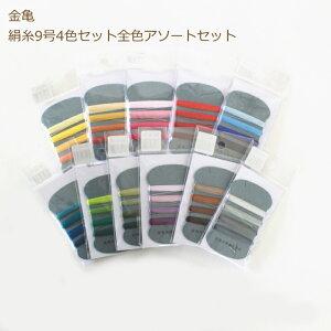 絹糸9号 4色セット11枚アソートセット 絹手縫い糸 金亀 ネコポス可 手芸の山久