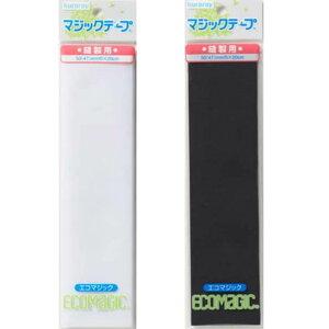 マジックテープ 520R 50mm(47mm)巾×20cm 縫製用 ネコポス可 エコマジックタイプ 面ファスナー ネコポス可 kiyo 手芸の山久