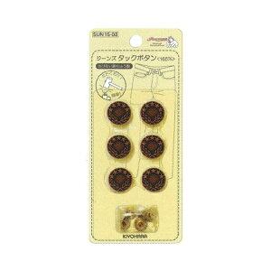 ジーンズタックボタン(釦)16.5mm 1枚6組入打具無し 3枚単位 SUN-1503 サンコッコー kiyo 手芸の山久