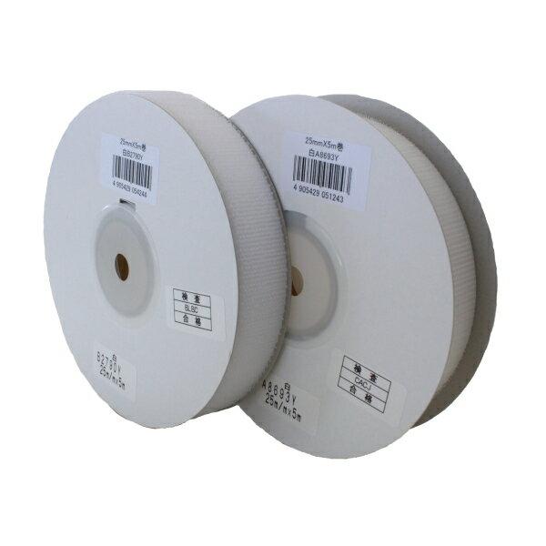 マジックテープ 25mm 5m 雄雌セット 同色1反単位 白 黒 縫製用 スタンダードタイプ クラレ 面ファスナー 手芸の山久