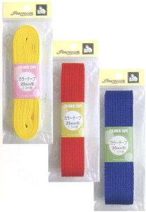 カラーテープ 細 約20mm×3.3m巻 同色3袋単位 アクリル製 サンコッコー 手芸の山久