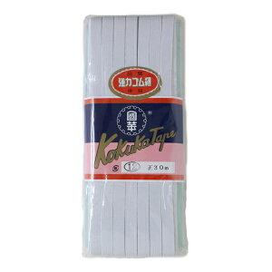 平ゴム強力タイプ 白 12コール 30m 日本製 khg30 ネコポス可 国華 手芸の山久