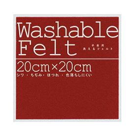 カラーフェルト ウォッシャブルフェルト 20×20cm 同色10枚単位 ウオッシャブル フエルト ネコポス可 ミササ 手芸の山久