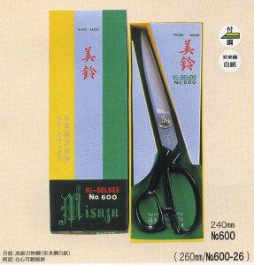 美鈴 600-26 ハイデラックス裁ちはさみ 260mm 裁ちばさみ 裁ちハサミ 手芸の山久