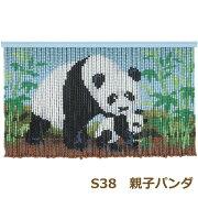【元廣】スキルスクリーン親子パンダS38