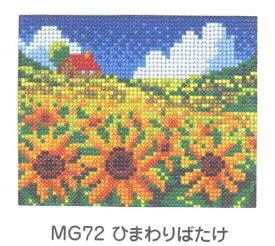 スキルミニギャラリー MG72 ひまわりばたけ 元廣 手芸の山久