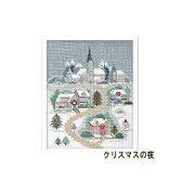 TOR【オリムパス】7401クリスマスの夜クロスステッチ刺繍キット