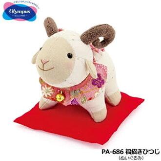 Cotton PA-686 Fukuda invited hitsuji plush Kit Zodiac unread Laura 05P05Dec15 sheep olym-eto15 olm handicraft