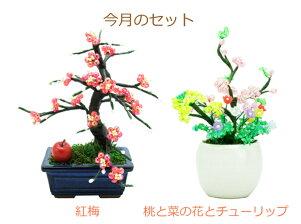 毎月おすすめビーズ盆栽セット山久オリジナル手芸の山久