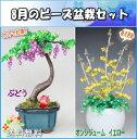 盆栽 ミニ 毎月おすすめビーズ盆栽セット 送料無料!! 山久オリジナル 手芸の山久