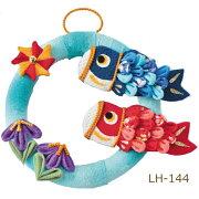 つまみ細工で作る輪っかの鯉のぼりLH-144パナミ手芸の山久
