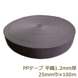 PPテープ 25mm 100m 黒 平織 1.2mm厚 ポリプロピレンカラーテープ ボア 手芸の山久
