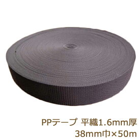 PPテープ 38mm 50m 黒 平織 1.6mm厚 ポリプロピレンカラーテープ 持ち手 ボア 手芸の山久