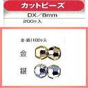 DXカットビーズ 8mm 「金・銀」SH島村 プラスチックビーズ SH島村 ネコポス可 手芸の山久