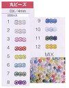 DX丸ビーズ 4mm カラー・ミックス(約200個入) プラスチックビーズ SH島村 ネコポス可 手芸の山久