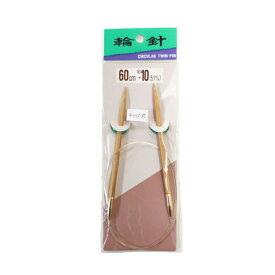 輪針 N-60cm(キャップ式) 竹輪針 あみ針 ネコポス可 太陽編み針 手芸の山久