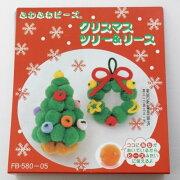 ふわふわビーズキットクリスマスツリー&リースFB-580-05創&遊