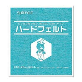 ハードフェルト 約18×20cm 同色5枚単位 ネコポス可 サンフェルト terai 手芸の山久