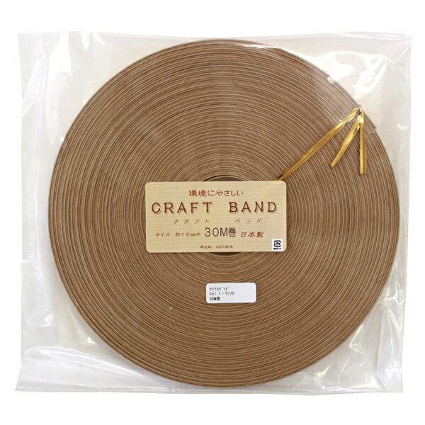 クラフトテープ エコテープ クラフトバンド 15mm×30m巻 紙バンド ネコポス可 山久オリジナル 手芸の山久