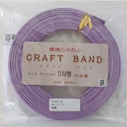 【TDA】エコテープクラフトバンド5m巻1個単位