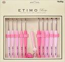 ETIMO Rose(エティモ ロゼ) チューリップ グリップ付かぎ針セット TER-001