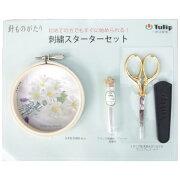 チューリップ刺繡スターターセットHK-001針ものがたり刺しゅう取寄せ商品terai