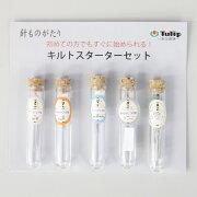 チューリップキルトスターターセットHK-002針ものがたり刺しゅう取寄せ商品terai