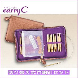Tulip Carry C Interchangeable Bamboo Circular Knitting Needle Set