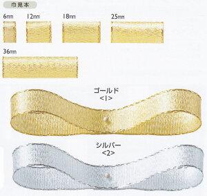 東京リボン クイーンメタル 約6mm幅リボン 手芸の山久