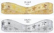 10%OFF東京リボンスターライン約12mm幅リボン