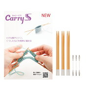CarrySキャリーエス切り替え式竹針セットTSC-12