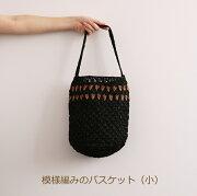 編み図付き(1S-0703)模様編みのバスケット