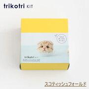 猫ぽんぽんtrikotriKITスコティッシュフォールド01-148Dダルマ