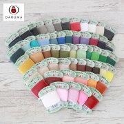 ダルマ細口カード#30番各1色全56色セット家庭糸・綿手縫い糸