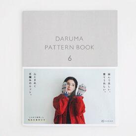 DARUMA PATTERN BOOK 6 ダルマパターンブック 本 ネコポス可 ダルマ