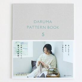DARUMA PATTERN BOOK 5 ダルマパターンブック 本 ネコポス可 ダルマ