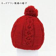 手芸キット編み図付キッズアラン模様の帽子5w0920ダルマ手芸の山久05P23Sep15