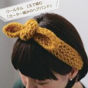 ウールタム1玉で編むガーター編みのヘアバンド9W-1106