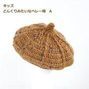 編み図付キッズどんぐりみたいなベレー帽A9W-1503