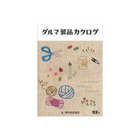 ダルマ 製品カタログ 02号 横田 ykt 手芸の山久