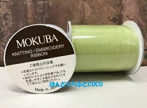 【MOKUBA】木馬 刺繍リボン(エンブロイダリーリボン) 7mm巾×50m みどり系 13色/全51色 No.NS1540-7d
