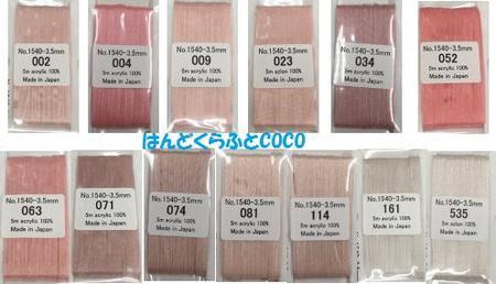 【MOKUBA】木馬 刺繍リボン(エンブロイダリーリボン) 3.5mm巾×5m うすピンク系 13色/全100色 No.MER1540-35a