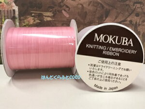 【MOKUBA】木馬 刺繍リボン(エンブロイダリーリボン) 3.5mm巾×50m うすピンク系 13色/全100色 No.NS1540-35a