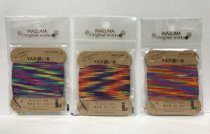 【INAZUMA】 縫い糸 手縫い糸 グラデーション No.YAR-5g 20m巻 3色