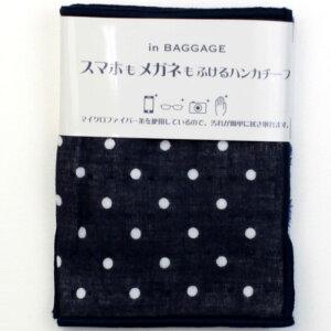 スマホ・メガネ拭きハンカチ 7251 ドット ネイビー【楽ギフ_包装】