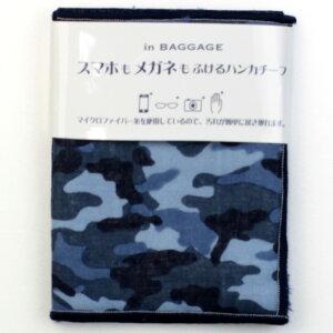 スマホ・メガネ拭きハンカチ 7254 迷彩 ブルー【楽ギフ_包装】